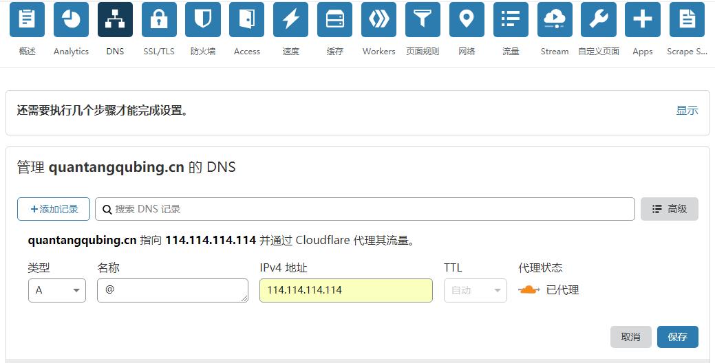 未备案域名使用Cloudflare设置域名URL转发(附带视频教程) 第16张