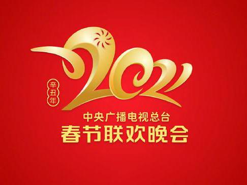 """春晚LOGO公布,子去丑来腾锦绣,鼠归牛到竞辉煌,2021一起""""牛""""转乾坤!"""