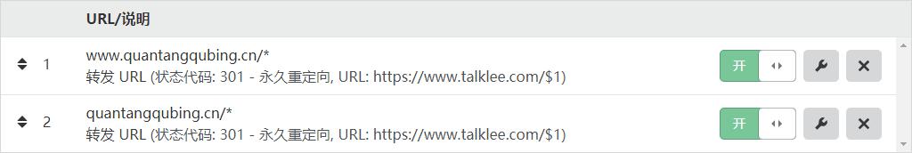未备案域名使用Cloudflare设置域名URL转发(附带视频教程) 第15张