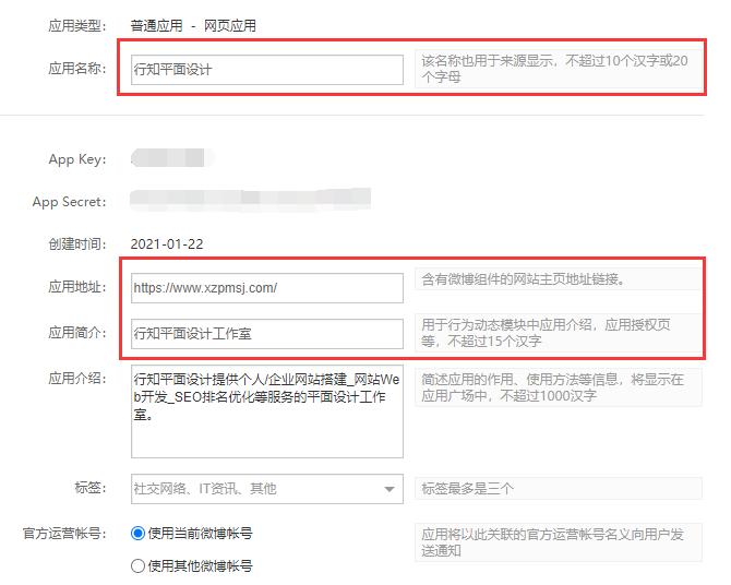 微博分享代码怎么显示自定义来源 第3张