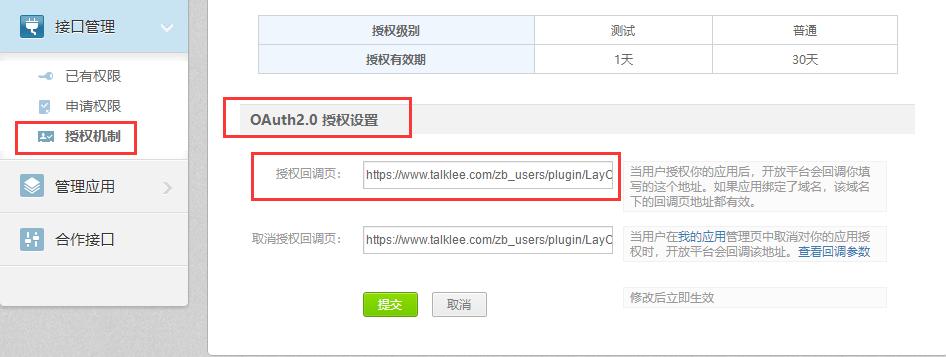 微博分享代码怎么显示自定义来源 第10张