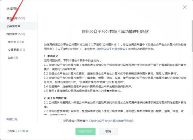 微信公众号上线免费图库,自媒体能告别图片侵权了吗?