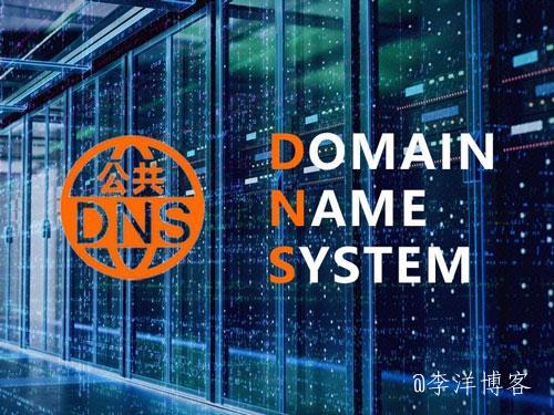 公共DNS服务正式收费通知