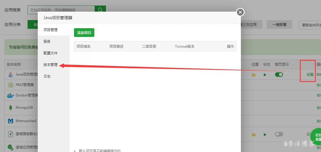 JSP网站从Windows迁移到宝塔Linux服务器的图文教程 第6张