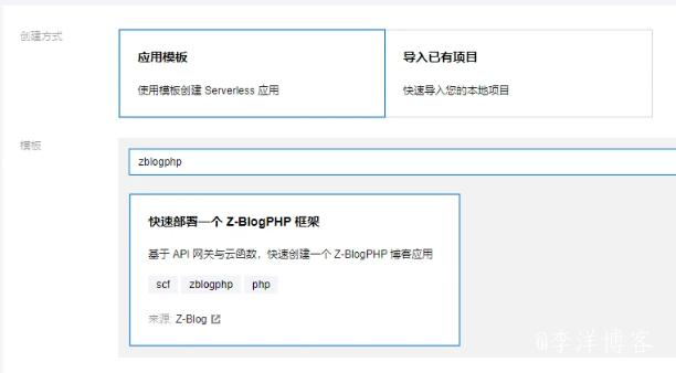 使用腾讯云Serverless快速架构和部署Z-BlogPHP博客