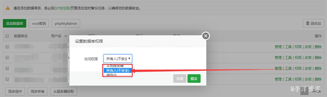 华为麒麟鲲鹏V10服务器部署宝塔填坑记录 第4张