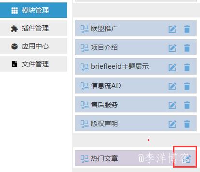 zblog怎么删除模块管理中插件创建的模块