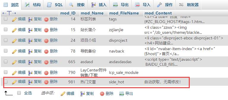 zblog怎么删除模块管理中插件创建的模块 第6张