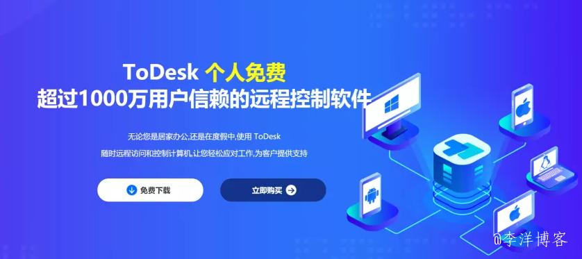 国产远程控制软件之光——ToDesk