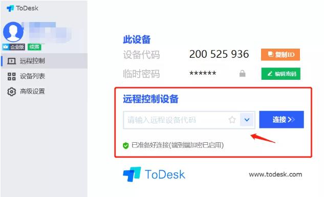 国产远程控制软件之光——ToDesk 第6张