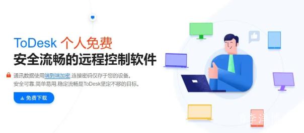 国产远程控制软件之光——ToDesk 第9张