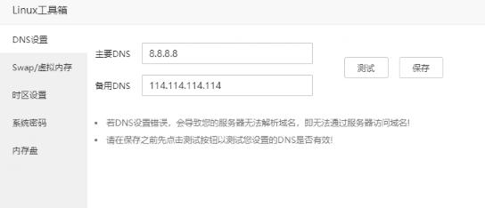 zblog应用中心连接失败的解决方案