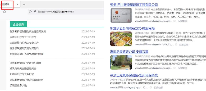 """百度升级蓝天算法加强""""站点构造目录发布低质内容""""识别能力 第2张"""