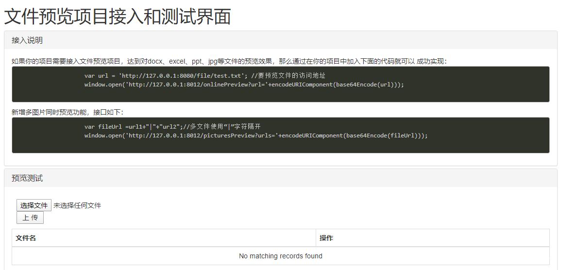 利用kkFileView实现局域网在线文档预览