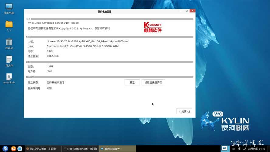 记录Windows系统改装银河麒麟服务器操作系统V10版本的图文教程 第9张