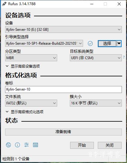 记录Windows系统改装银河麒麟服务器操作系统V10版本的图文教程