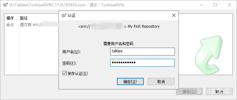 宝塔linux面板搭建SVN控制系统的图文教程 第9张