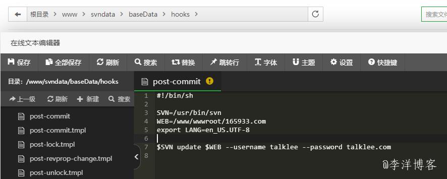 宝塔linux面板搭建SVN控制系统的图文教程 第6张