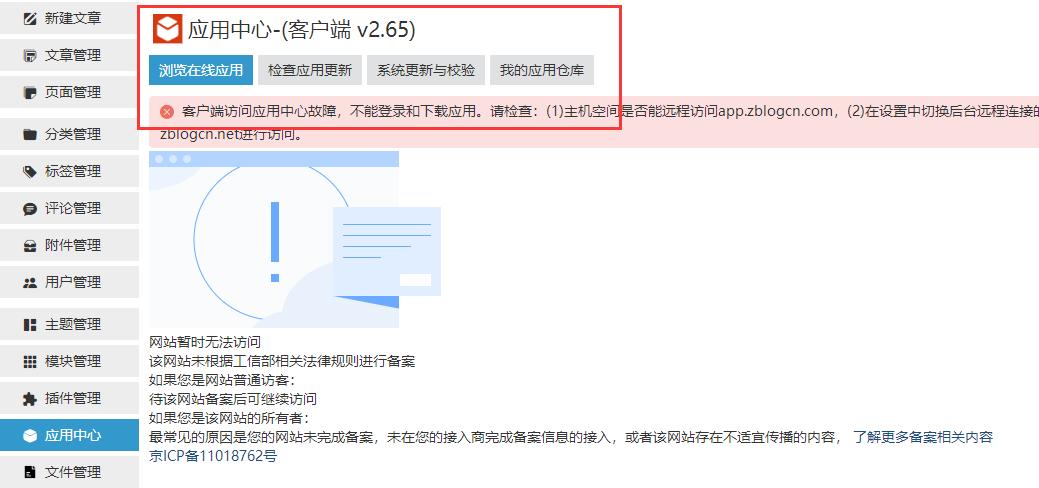 Z-blog应用中心客户端访问故障的临时解决办法