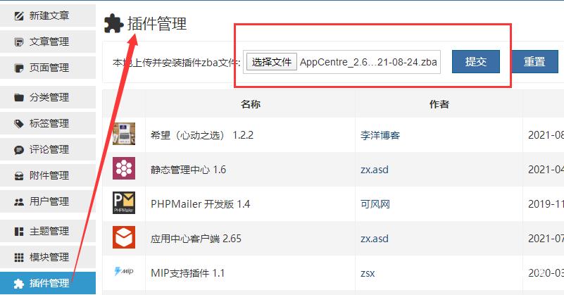 Z-blog应用中心客户端访问故障的临时解决办法 第2张