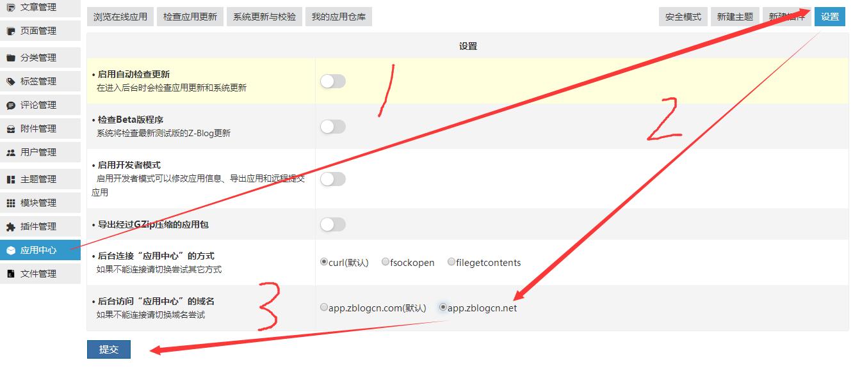 Z-blog应用中心客户端访问故障的临时解决办法 第3张