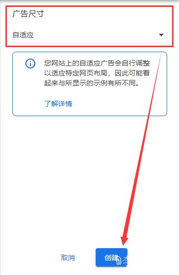 小白站长怎么优化谷歌(AdSense)广告联盟 第6张