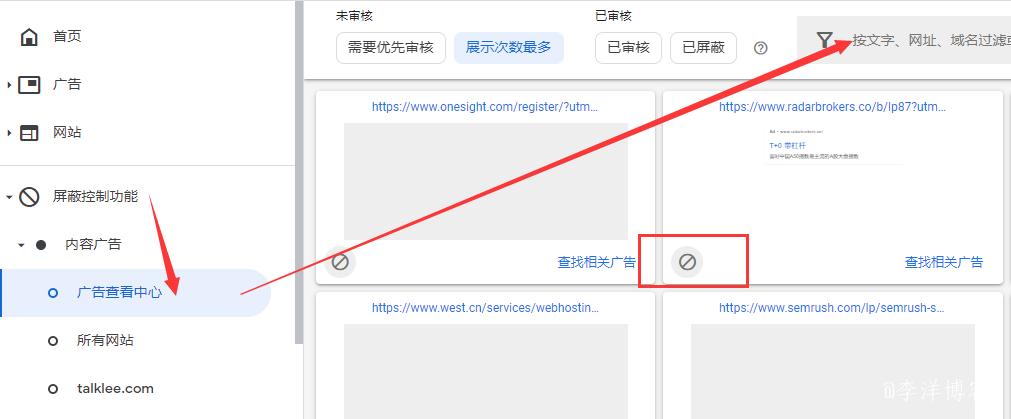 小白站长怎么优化谷歌(AdSense)广告联盟 第8张