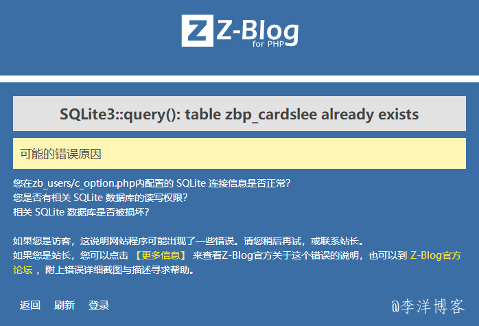 zblog提示 SQLite3::query(): table x_talklee already exists 错误的解决办法