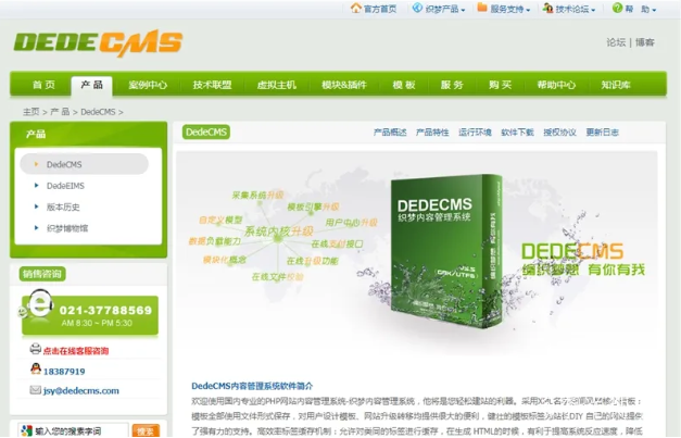织梦DedeCMS开始商业授权收费,一个网站授权费5800元,您还用吗? 第2张
