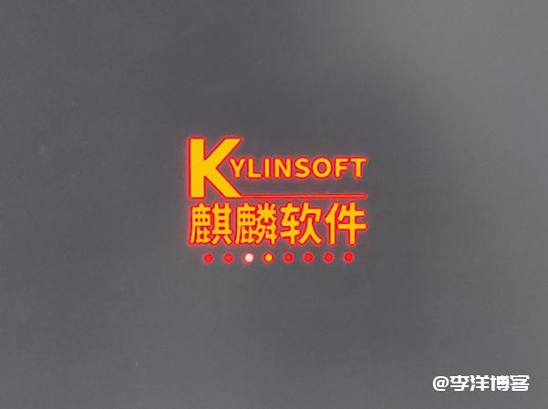 银河麒麟linux系统服务器忘记root密码重置的图文教程 第1张