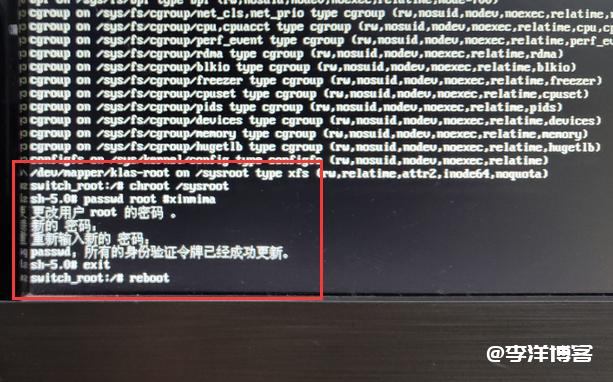 银河麒麟linux系统服务器忘记root密码重置的图文教程 第7张